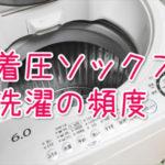 着圧ソックスの洗濯の頻度